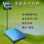 多功能电子秤 多功能记录电子台秤触摸屏操作