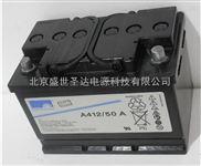 德国阳光蓄电池A412/180A;12V180AH