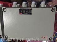ejx-12/4水泥厂防爆接线端子箱