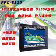 研华工业平板电脑12寸触摸一体机PPC-3120无风扇嵌入式