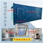 移动养护室 集装箱试验室
