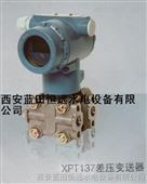 海南小型化电容式新型差压变送器XPT137发展动向