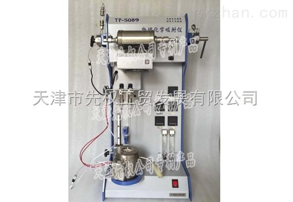 TP-5089 物理化学吸附仪