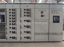 GCS配电柜厂家,GCS抽屉式开关柜价格,西安华仪电气有限公司