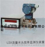 广东LSX流量水头效率全好评