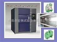 爱佩高低温冲击试验箱/东莞电子器件高低温冲击试验箱