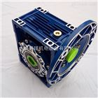 NMRW蜗轮蜗杆减速机-RV090蜗轮减速箱报价