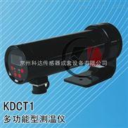 KDCT1-7014一体化双色红外测温仪
