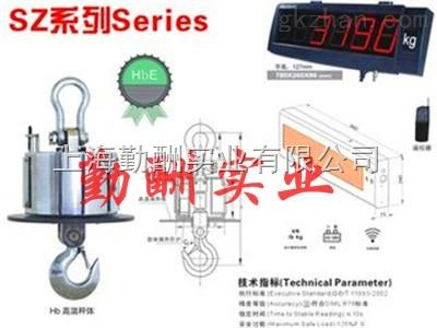 【松江】供应OCS-CSL铸造30T无线吊钩秤