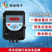炜尔E613E防水防尘水泵专用变频器 单相三相 水泵控制器 全自动