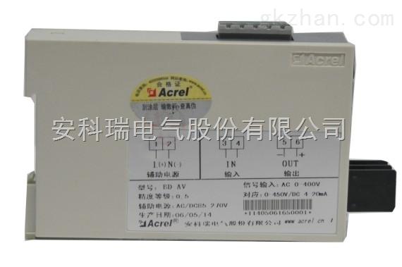 安科瑞电压变送器BD-AV