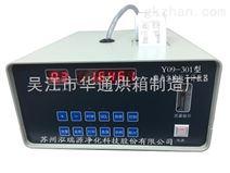 Y09-301激光尘埃粒子计数器LED