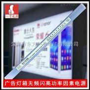 一号电源超薄无频闪灯箱电源23WLED灯箱内置电源