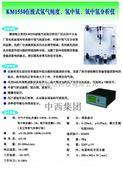 在线氢中氧分析仪 型号:ZM23-KM1550 库号:M404539
