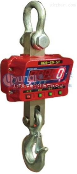 亚津电子吊钩秤商业贸易计量称重1吨直视吊秤