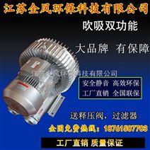 电镀槽搅拌高压漩涡鼓风机