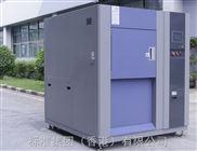 三箱式冷热冲击试验机/二箱冷热冲击试验箱