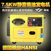 HS6800T-5KW柴油发电机组5KW静音发电机