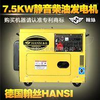 HS6800T全自动5KW静音柴油发电机厂