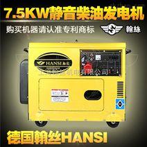 移動式5KW靜音發電機