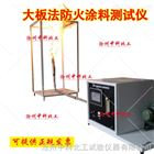 DBF-3型大板法防火涂料測定儀