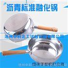 2L瀝青標準融化鍋