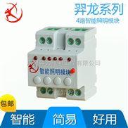 4路20安开关控制模块-4回路20安智能继电器开关控制模块