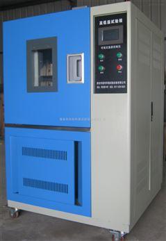 试验箱 高低温试验箱
