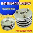 橡膠壓縮變形器