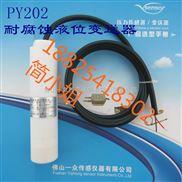 PY201-防腐投入式液位传感器