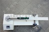 SGNJD-300扭矩扳手校验仪300N.m