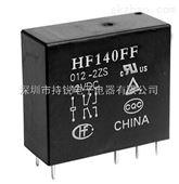 供应宏发继电器140FF(常规型)全新原装
