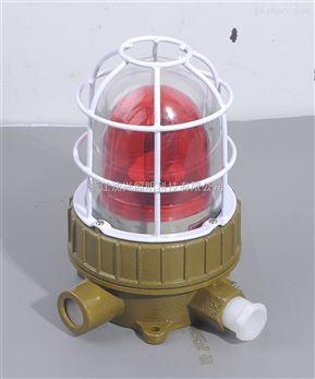90dB声光报警器 防爆声光报警器