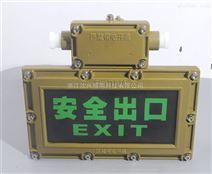 LED防爆标志灯  疏散指示灯厂家价格