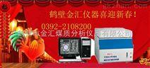 鹤壁金汇专业制造工业分析仪产业化基地