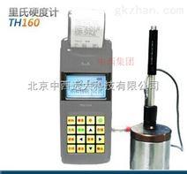 (WLY)中西里氏硬度计/带打印机便携式硬度计