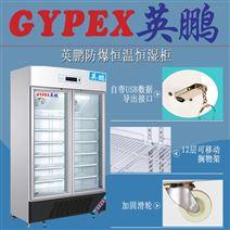 电子IC芯片恒温恒湿保存柜/药物恒温恒湿柜