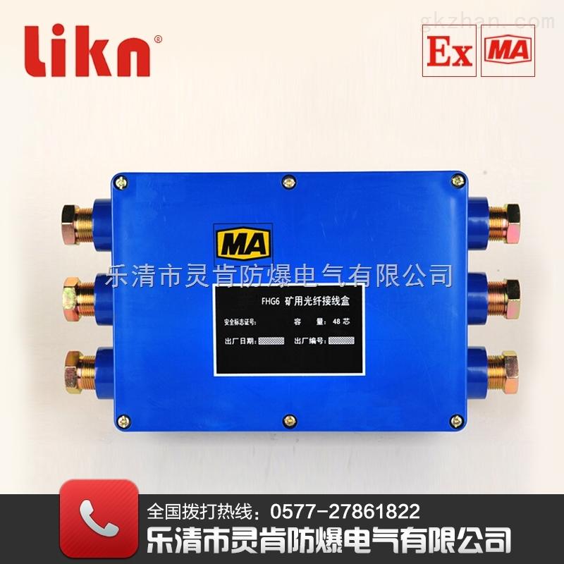 fhg4 矿用光纤接线盒(24芯)
