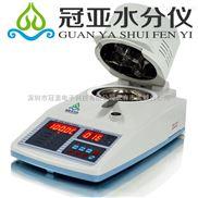 医药粉末水分测定仪 医药粉末水分检测仪