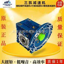 三凯RV蜗轮蜗杆减速机厂家批发