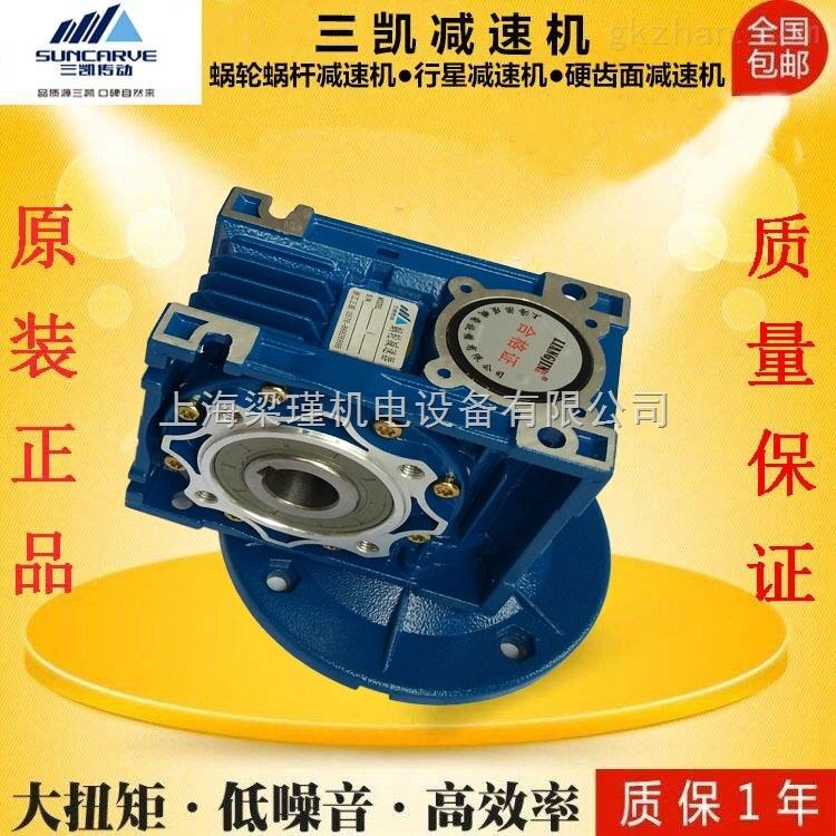 工厂批发直销三凯RV蜗轮蜗杆减速减速机NMRV精密减速机价格
