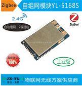 Zigbee自组钢模块2.4G数传YL-5168