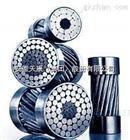 钢芯铝绞线厂家价格