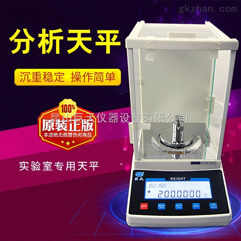 120g/0.1mg电子天平,120克分析天平报价
