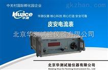 北京华测皮安电流表