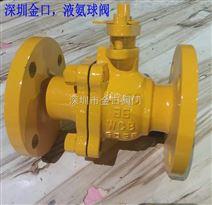 液氨球阀AQ41F-25C 厂家核心制造 气体专用球阀系类