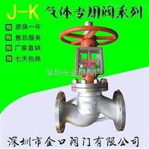 天津JY41W氧气截止阀 厂家制造气体专用闸阀系类