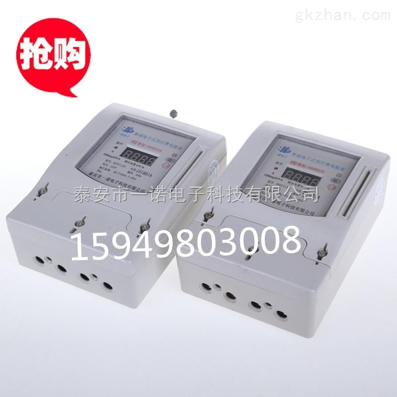 ddsy1159预付费单相电表