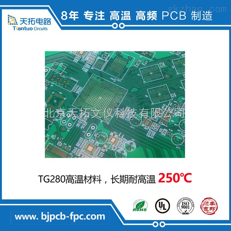 tg280-东营电路板加工 全国顺丰包邮 高温板tg280
