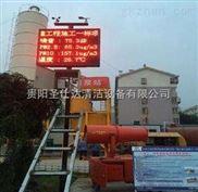 SSDPM-2-贵阳安顺市在线扬尘噪声自动监测仪